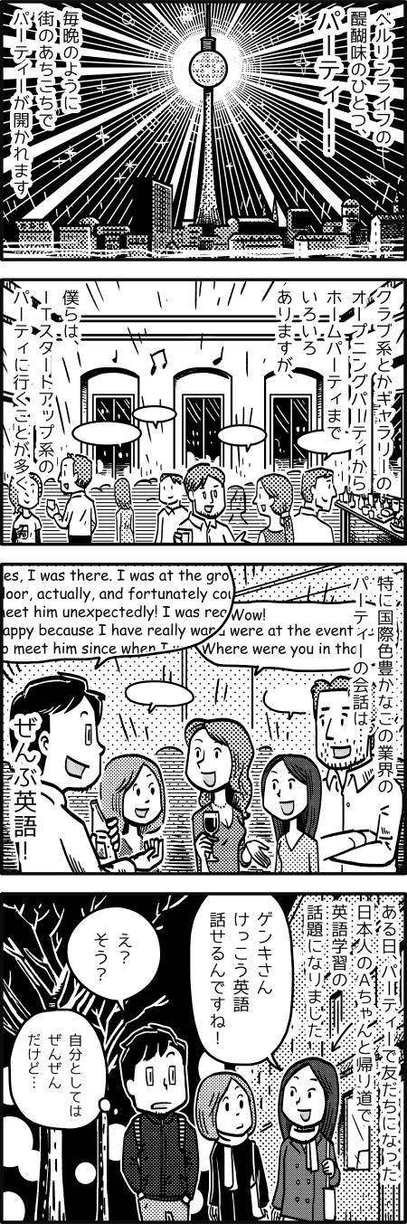 Lifehack-03  35歳まで英語をしゃべれなかった僕が英語を話せるようになった方法