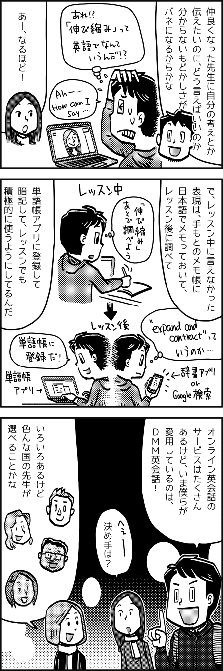 【マンガ】35歳まで英語をしゃべれなかった僕が英語を話せるようになった方法 マンガ 英語