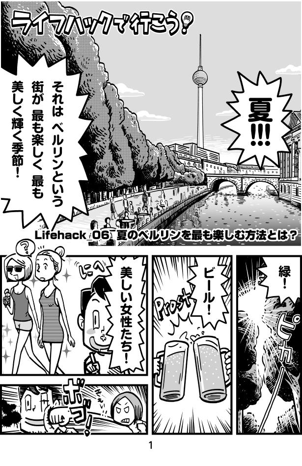 lifehack_006_01