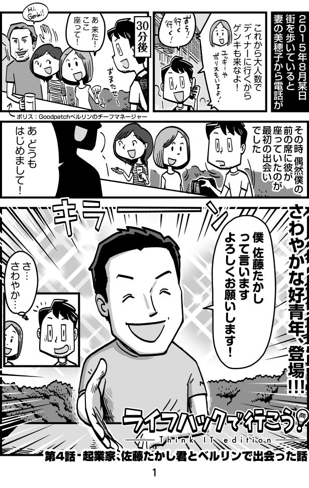 thinkit-04_001