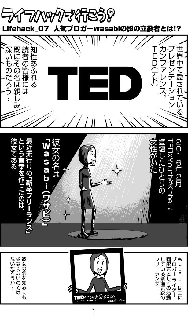 Lifehack-07  人気ブロガーwasabiの影の立役者とは!?