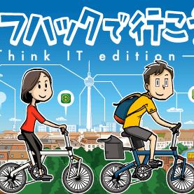 【Think IT edition 第16話】フリーランスのススメ(その8)~はじめてのえいぎょう(前編)~