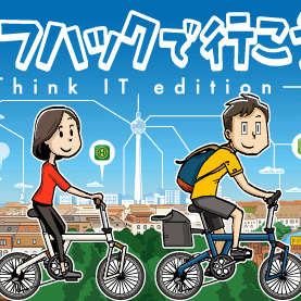 【Think IT edition 第14話】フリーランスのススメ(その6)~僕に仕事が来ない理由(後編)