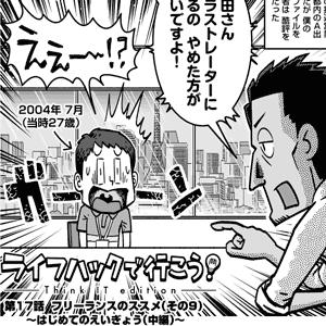 【Think IT edition 第17話】フリーランスのススメ(その9)~はじめてのえいぎょう(中編)~