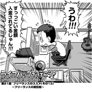 【Think IT edition 第21話】フリーランスのススメ(その13)  ~フリーランスの初任給~