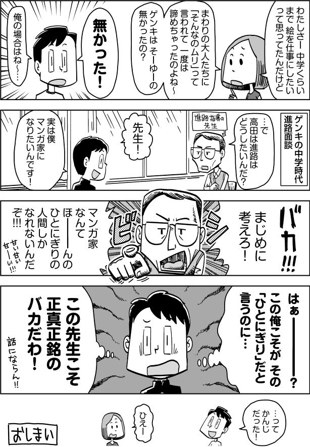 【漫画】ひとにぎり マンガ