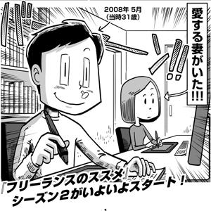 【Think IT edition 第22話】 フリーランスのススメ(その14)~フリーランス夫婦は最高だぜ!~