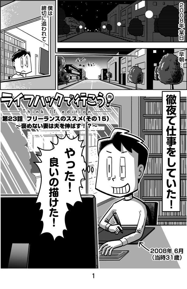 【Think IT edition 第23話】 フリーランスのススメ(その15)~褒めない妻は夫を伸ばす!?~